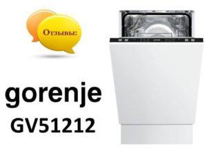 Отзывы о посудомоечной машине Gorenje GV51212