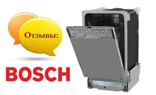 Отзывы о встраиваемой посудомоечной машине Bosch