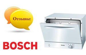 Отзывы о компактных посудомоечных машинах Bosch
