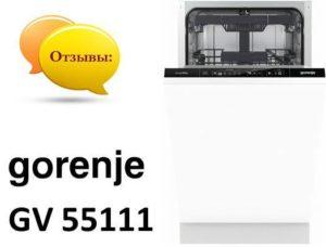 Отзывы о посудомоечной машине Gorenje GV 55111