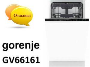 Отзывы о посудомоечной машине Gorenje GV66161