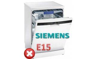 ошибка Е15 в посудомойках Сименс