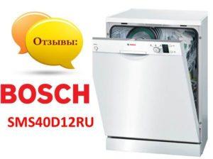 Отзывы о посудомоечной машине Bosch SMS40D12RU