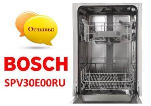 посудомойка Bosch SPV30E00RU отзывы