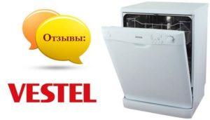 Отзывы о посудомоечных машинах Vestel