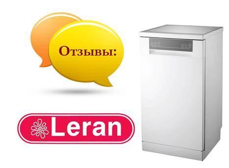 Отзывы о посудомоечной машине Leran