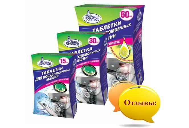 Отзывы о таблетках для посудомоечной машины Фрау Шмидт