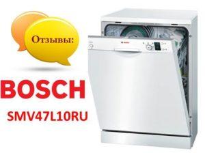 Bosch SMV47L10RU