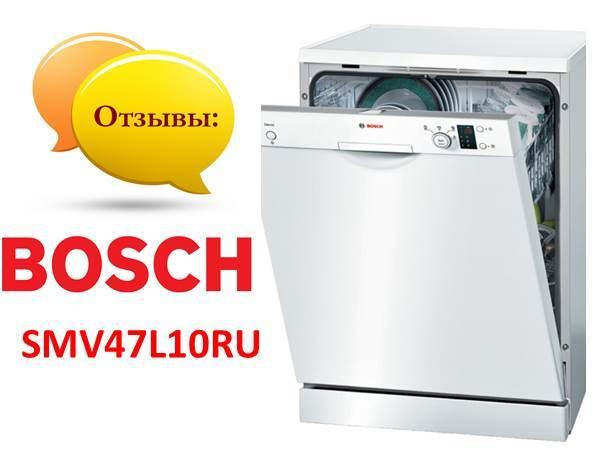 Отзывы о посудомоечной машине Bosch SMV47L10RU