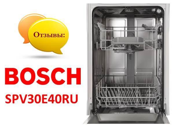 Отзывы о посудомоечных машинах Bosch SPV30E40RU