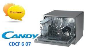 Candy CDCF 6 07 отзывы