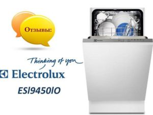 Electrolux ESl9450lO отзывы