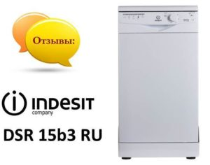 Отзывы о посудомоечной машине Indesit DSR 15b3 RU