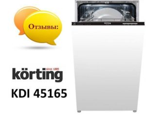 Отзывы о посудомоечной машине Korting KDI 45165