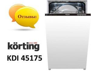 Korting KDI 45175 отзывы