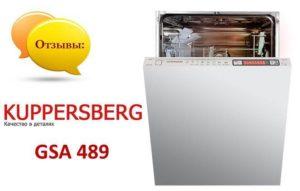 Kuppersberg GSA 489 отзывы