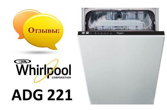 Отзывы о посудомоечной машине Whirlpool ADG 221