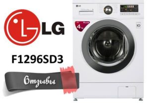Отзывы о стиральных машинах LG F1296SD3