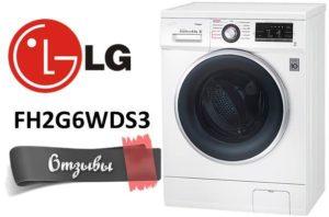 Отзывы о стиральных машинах LG FH2G6WDS3