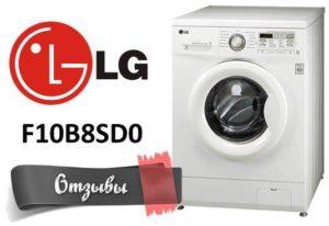 Отзывы о стиральных машинах LG F10B8SD0