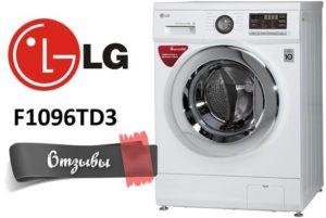 отзывы LG F1096TD3