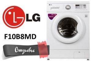 Отзывы о стиральных машинах LG F10B8MD