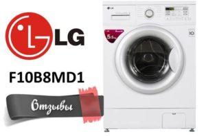 отзывы LG F10B8MD1