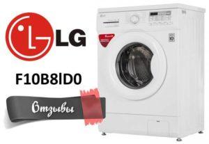 отзывы LG F10B8lD0