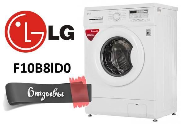 Отзывы о стиральных машинах LG F10B8lD0