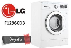 отзывы LG F1296CD3