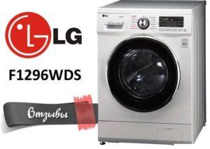Отзывы о стиральной машине LG F1296WDS