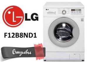 отзывы LG F12B8ND1