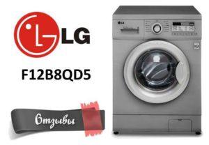 Отзывы о стиральной машине LG F12B8QD5