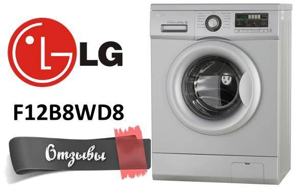 Отзывы о стиральной машине LG F12B8WD8