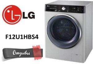 Отзывы о стиральной машине LG F12U1HBS4