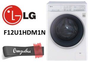 Отзывы о стиральной машине LG F12U1HDM1N