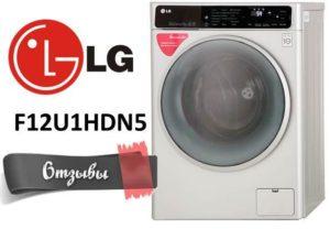 Отзывы о стиральной машине LG F12U1HDN5