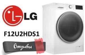 отзывы LG F12U2HDS1
