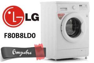 отзывы LG F80B8LD0