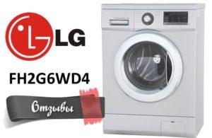 Отзывы о стиральных машинах LG FH2G6WD4
