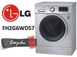 отзывы LG FH2G6WDS7