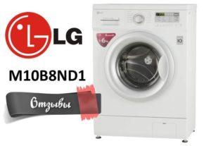 Отзывы о стиральных машинах LG M10B8ND1
