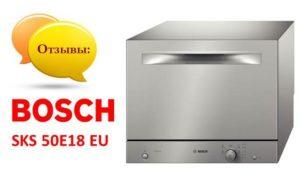 Отзывы о посудомоечной машине Bosch SKS 50E18 EU