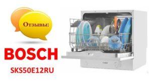 Отзывы о посудомоечной машине Bosch SKS50E12RU