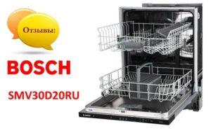 Отзывы о посудомоечной машине Bosch SMV30D20RU