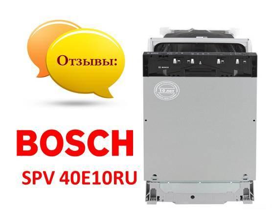 Отзывы о посудомоечной машине Bosch SPV 40E10RU