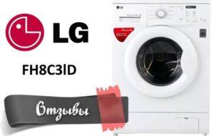 Отзывы о стиральных машинах LG FH8C3lD