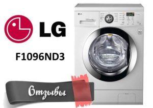 Отзывы о стиральных машинах LG F1096ND3