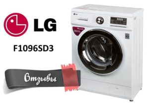 LG F1096SD3