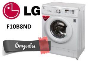 Отзывы о стиральной машине LG F10B8ND